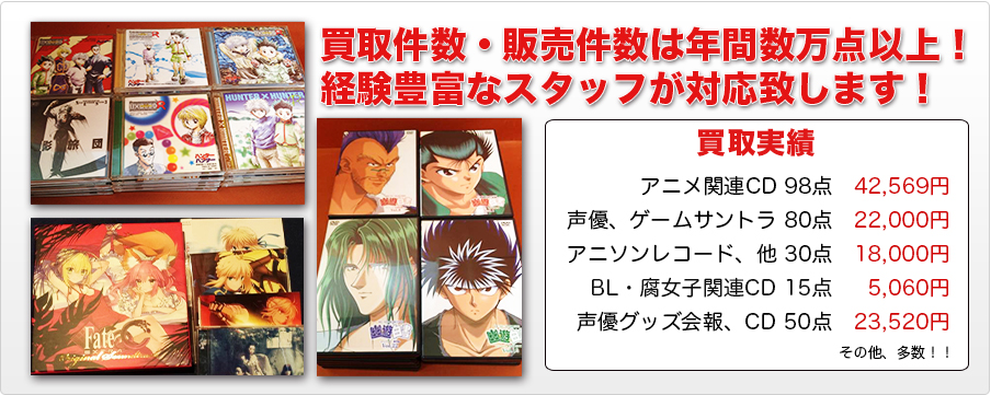 アニメCD買取専門店イーストエンド 販売数は年間数万件!