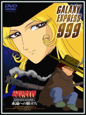 銀河鉄道999 COMPLETE DVD-BOX 1