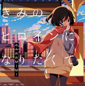 hpmimi_kimi_syokai_jk
