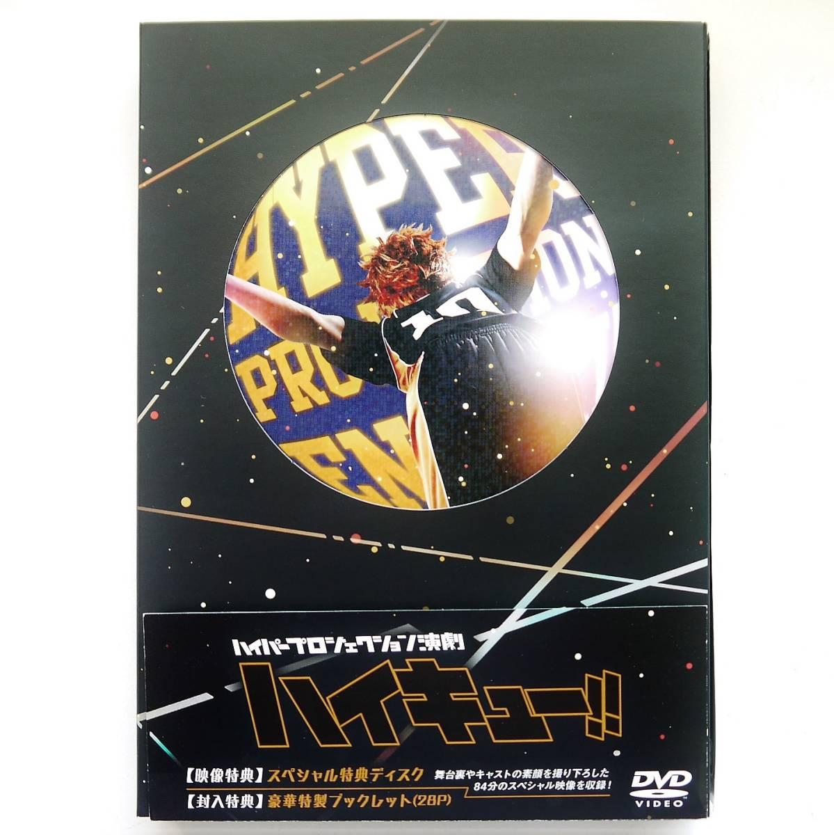 DVD 舞台 ハイパープロジェクション演劇 ハイキュー!!