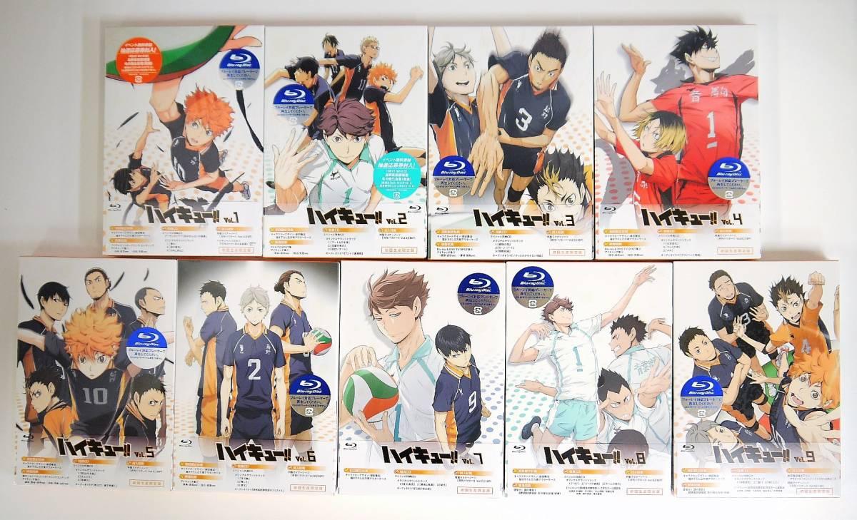 全巻セット ハイキュー!! 初回生産限定版 ブルーレイ 1期 1-9巻