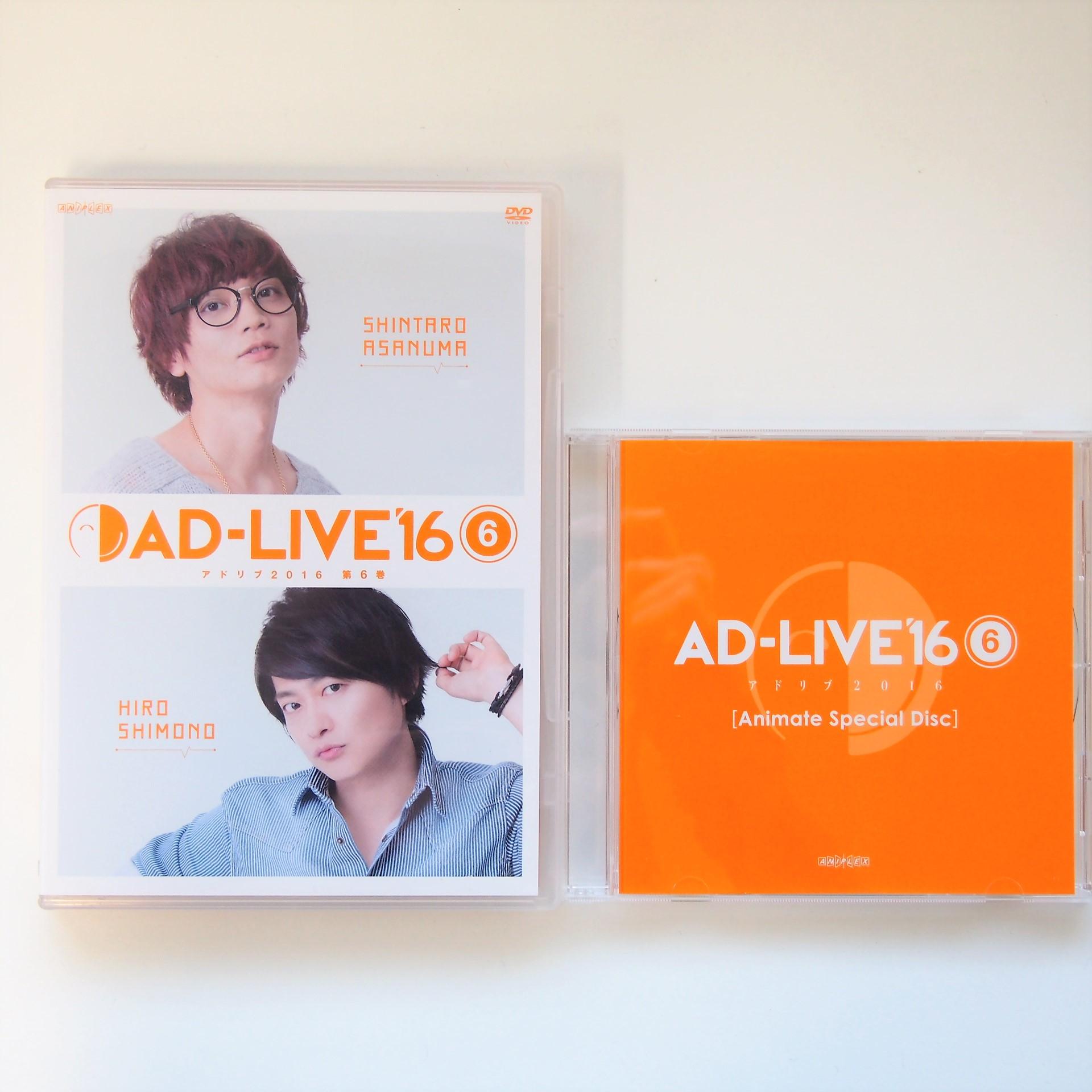 声優DVD AD-LIVE 2016 第6巻 特典付き 浅沼晋太郎 下野紘