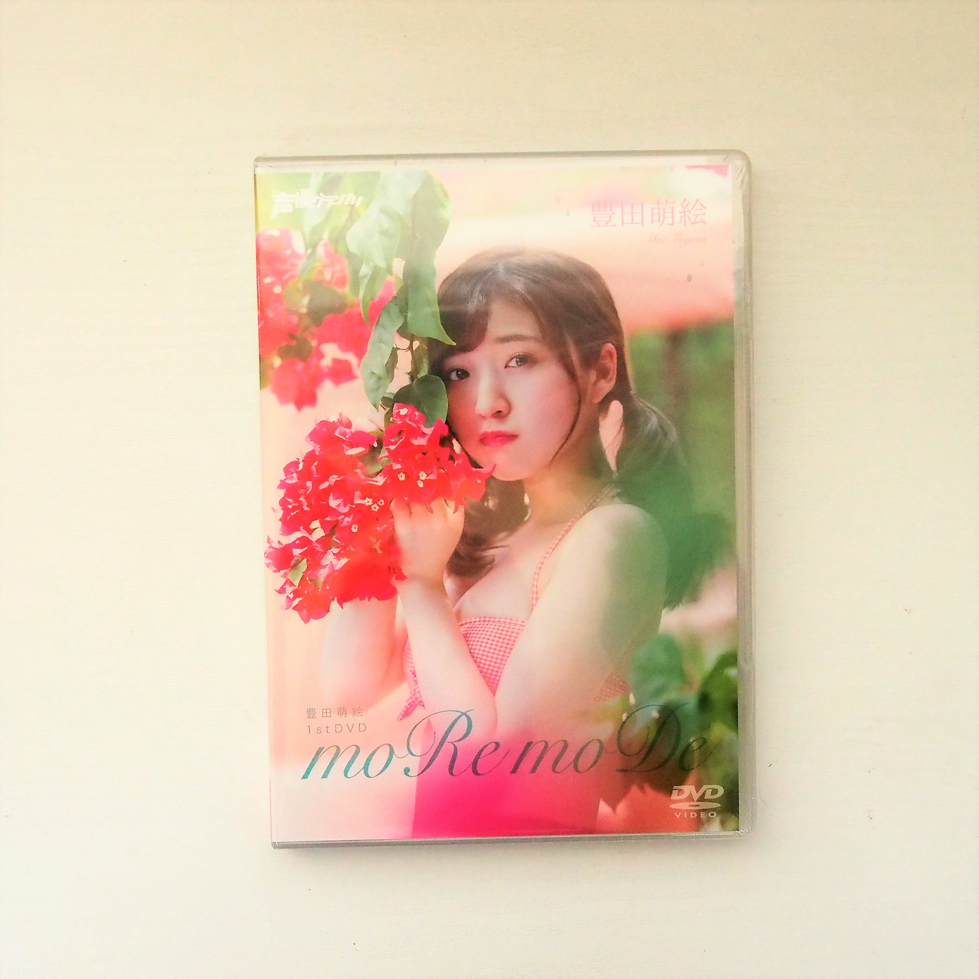 声優DVD 豊田萌絵 1st DVD moRe moDe