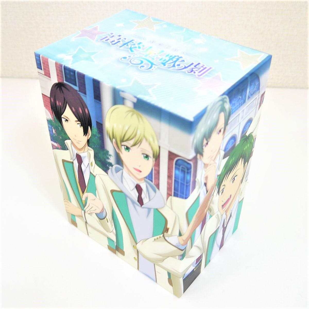 買取したスタミュ -高校星歌劇-(第2期)全巻セットの収納BOX