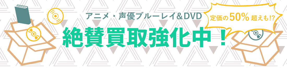 アニメ・声優・特撮関連ジャンルのDVD・ブルーレイ買取を強化しています!