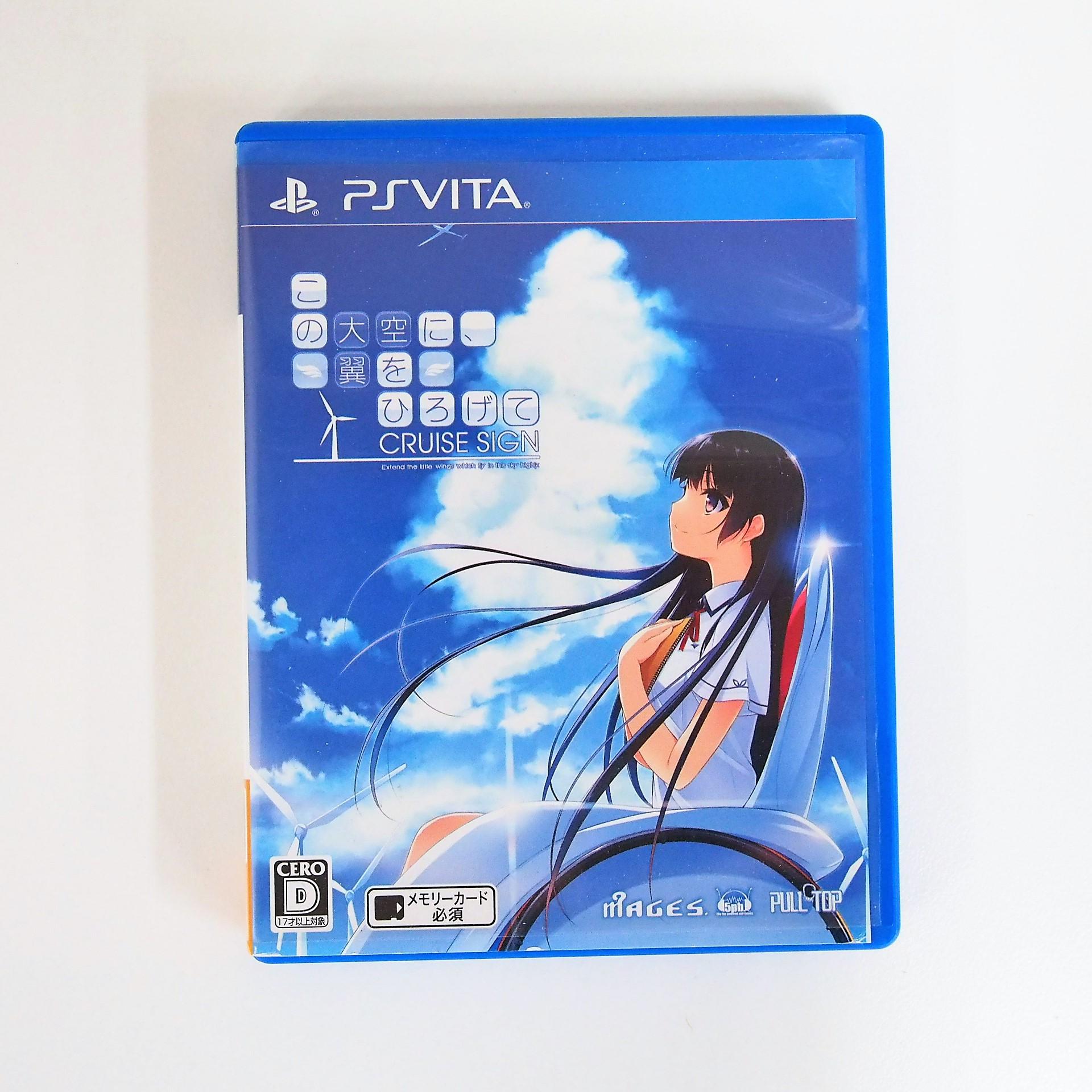 PS Vita この大空に、翼をひろげて