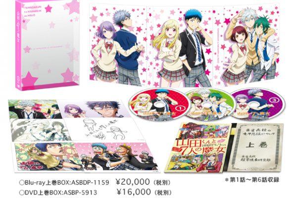 「山田くんと7人の魔女」ブルーレイ/DVDBOXセット高価買取致します!