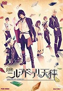 舞台「ニル・アドミラリの天秤」 [DVD]/杉江大志