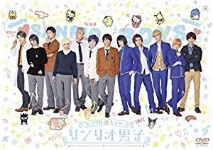 ミラクル☆ステージ『サンリオ男子』 [DVD]/北川尚弥