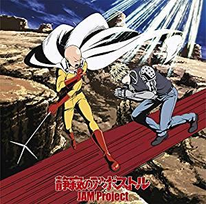 TVアニメ『ワンパンマン』第2期オープニング主題歌「静寂のアポストル」【アニメ盤】/JAM Project