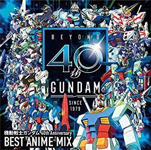 機動戦士ガンダム 40th Anniversary BEST ANIME MIX (特典なし)/ヴァリアス