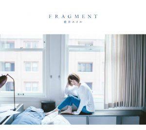 FRAGMENT(初回生産限定盤A)(Blu-ray Disc+フォトブック付)(特典なし)/藍井エイル