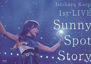 石原夏織 1st LIVE「Sunny Spot Story」BD [Blu-ray]/石原夏織