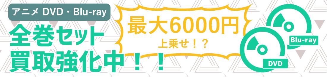 アニメDVD&ブルーレイ買取強化キャンペーン開催中!最大6000円のボーナスがもらえるお得なキャンペーンのバナー