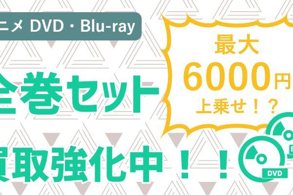 DVD・ブルーレイ全巻セット買取アップキャンペーン開催中!