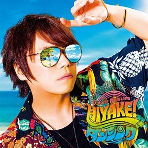 HIYAKE!ダンシング(豪華盤)/浪川大輔