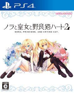 ノラと皇女と野良猫ハート2 - PS4