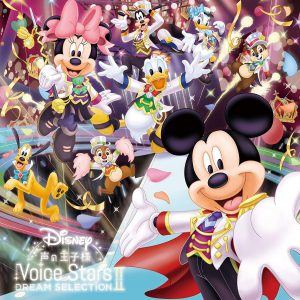 Disney 声の王子様  Voice Stars Dream Selection Ⅱ