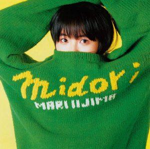 midori<デラックス・エディション> 飯島真理