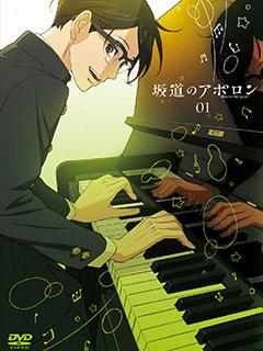 「坂道のアポロン」DVD/Blu-ray全巻セット高価買取致します!