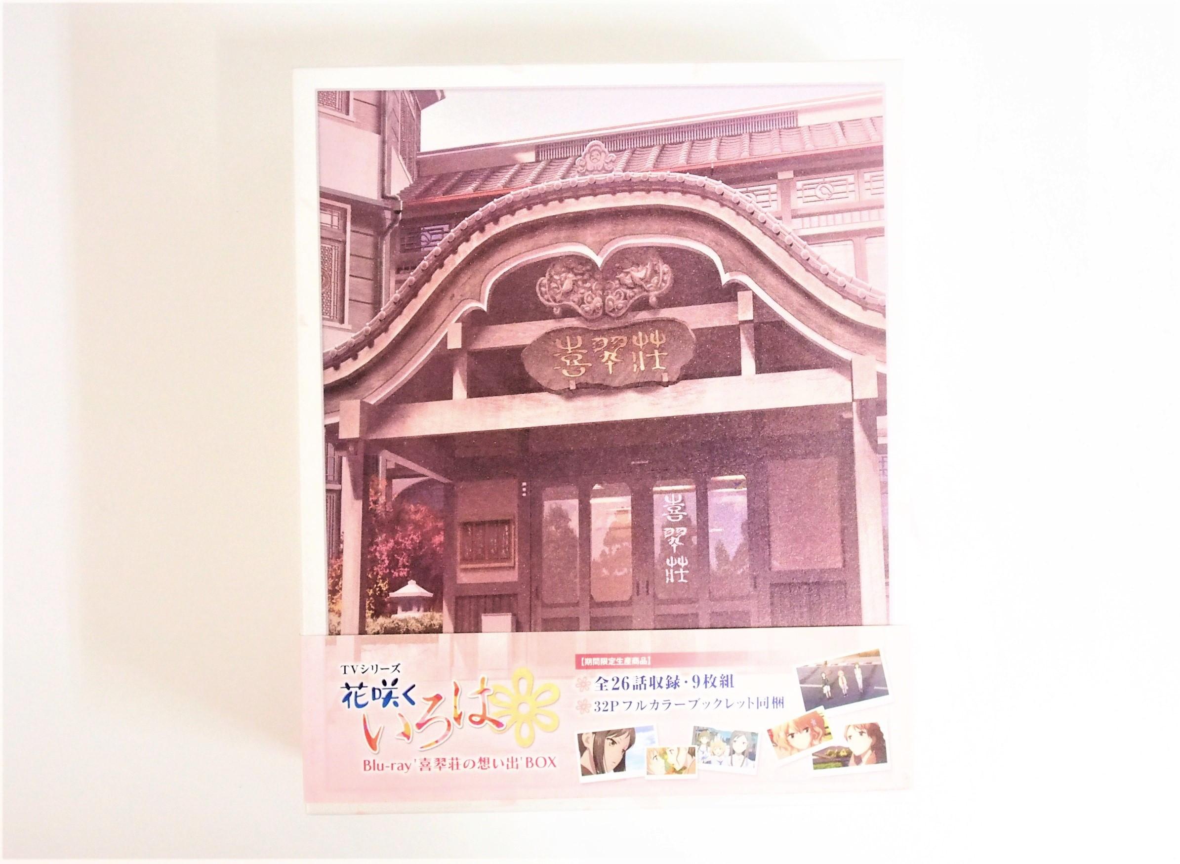 買取したBlu-ray花咲くいろは'喜翆荘の想い出'BOXの表紙