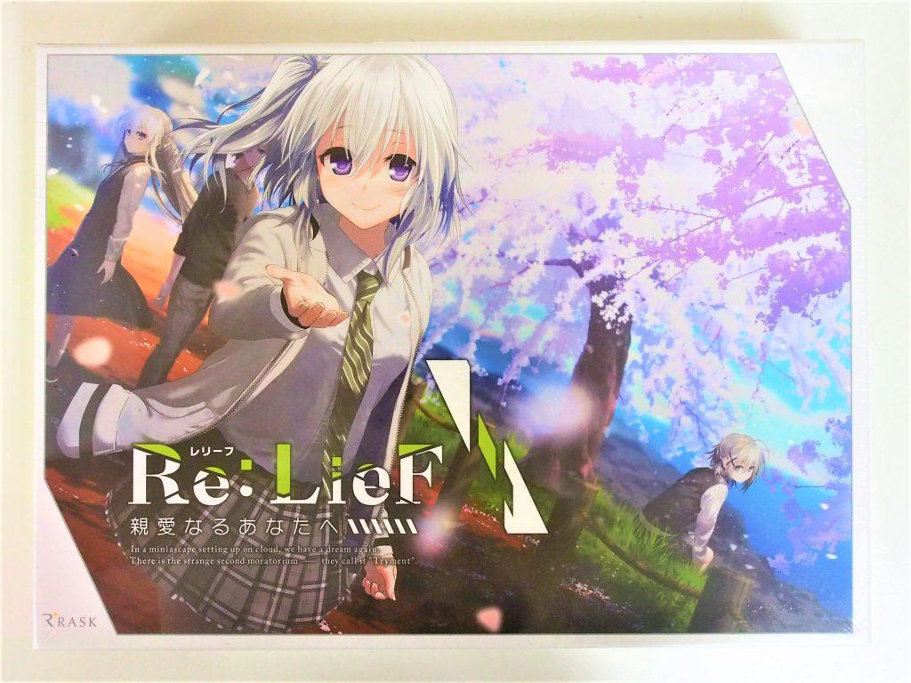 Re:LieF 親愛なるあなたへ 初回限定版 レリーフ RASK 買取