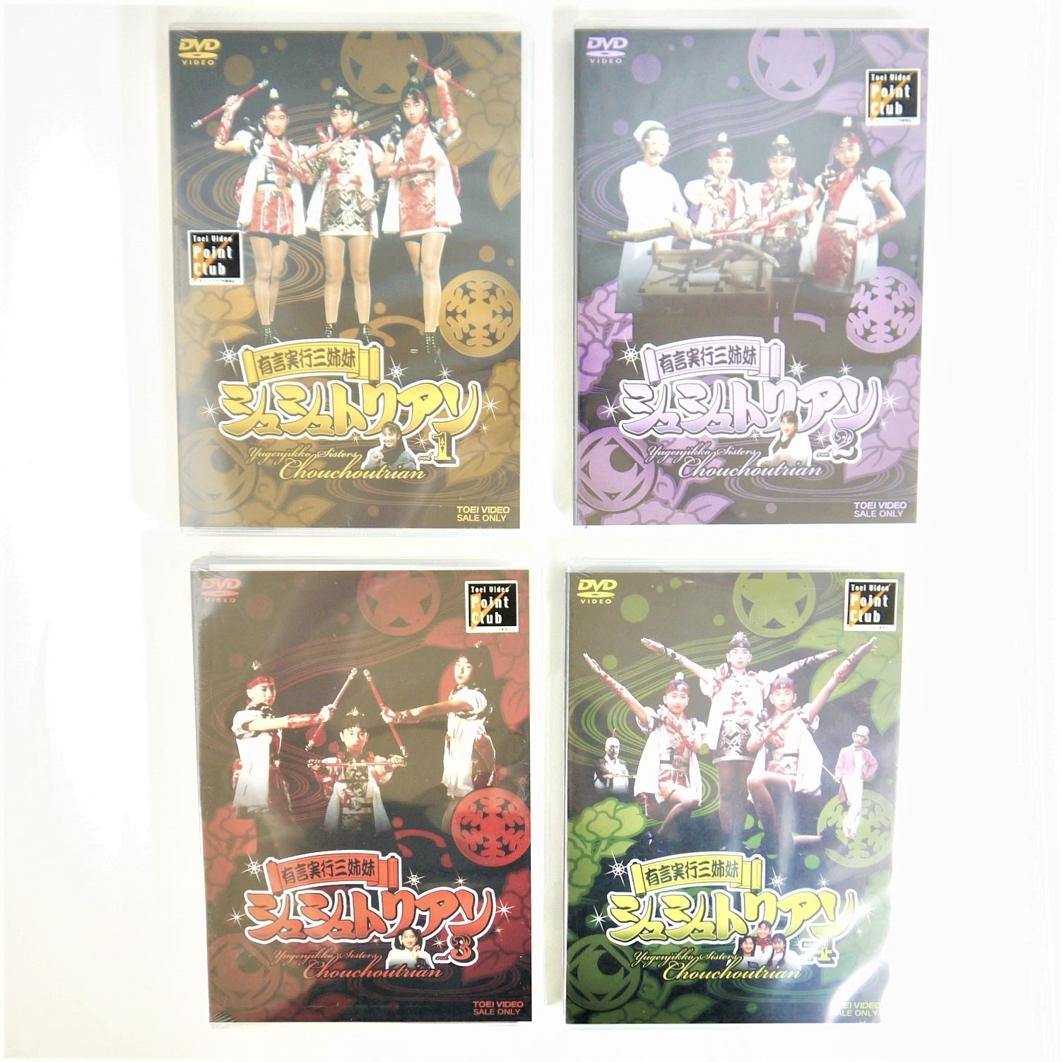 有言実行三姉妹シュシュトリアン DVD全4巻セット買取です!