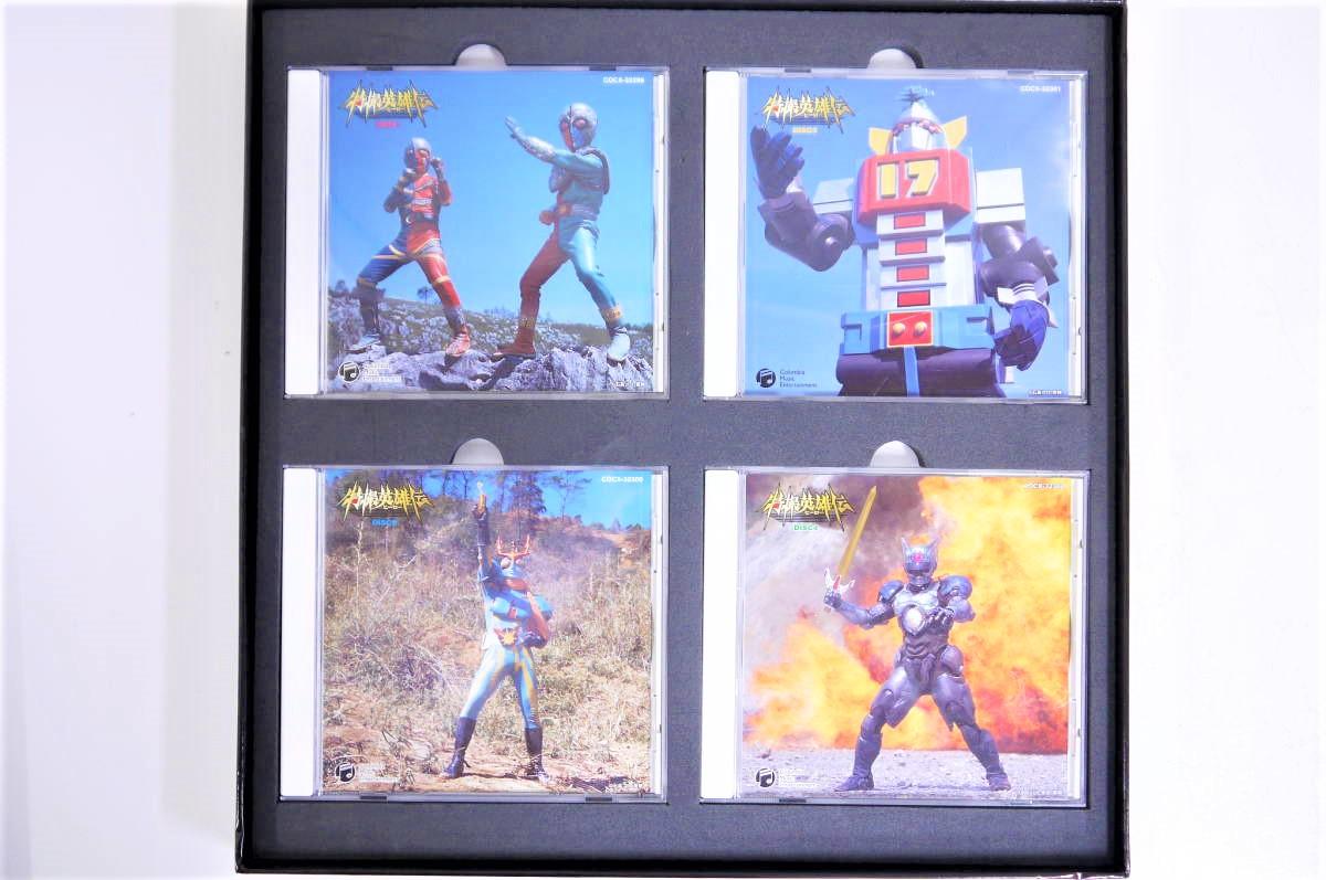 高価買取したヒーロースペシャルCD-BOX特撮英雄伝のCDたち