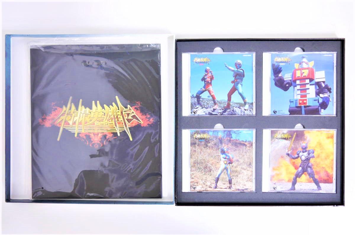 高価買取したヒーロースペシャルCD-BOX特撮英雄伝の中身2
