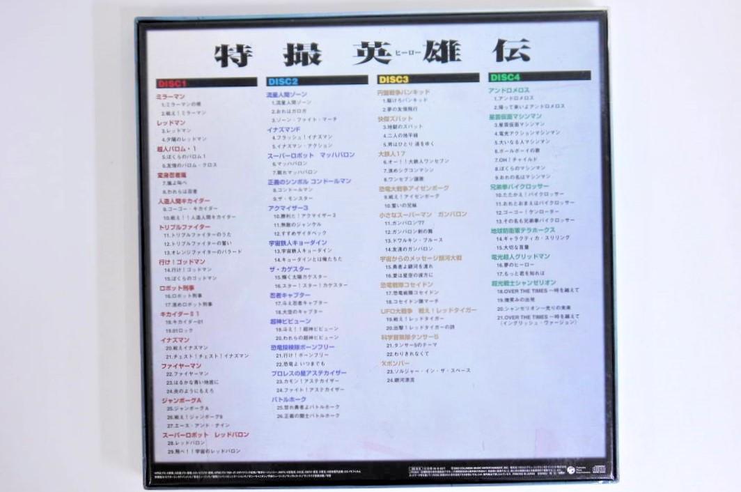"""高価買取したヒーロースペシャルCD-BOX特撮英雄伝の背表紙"""""""