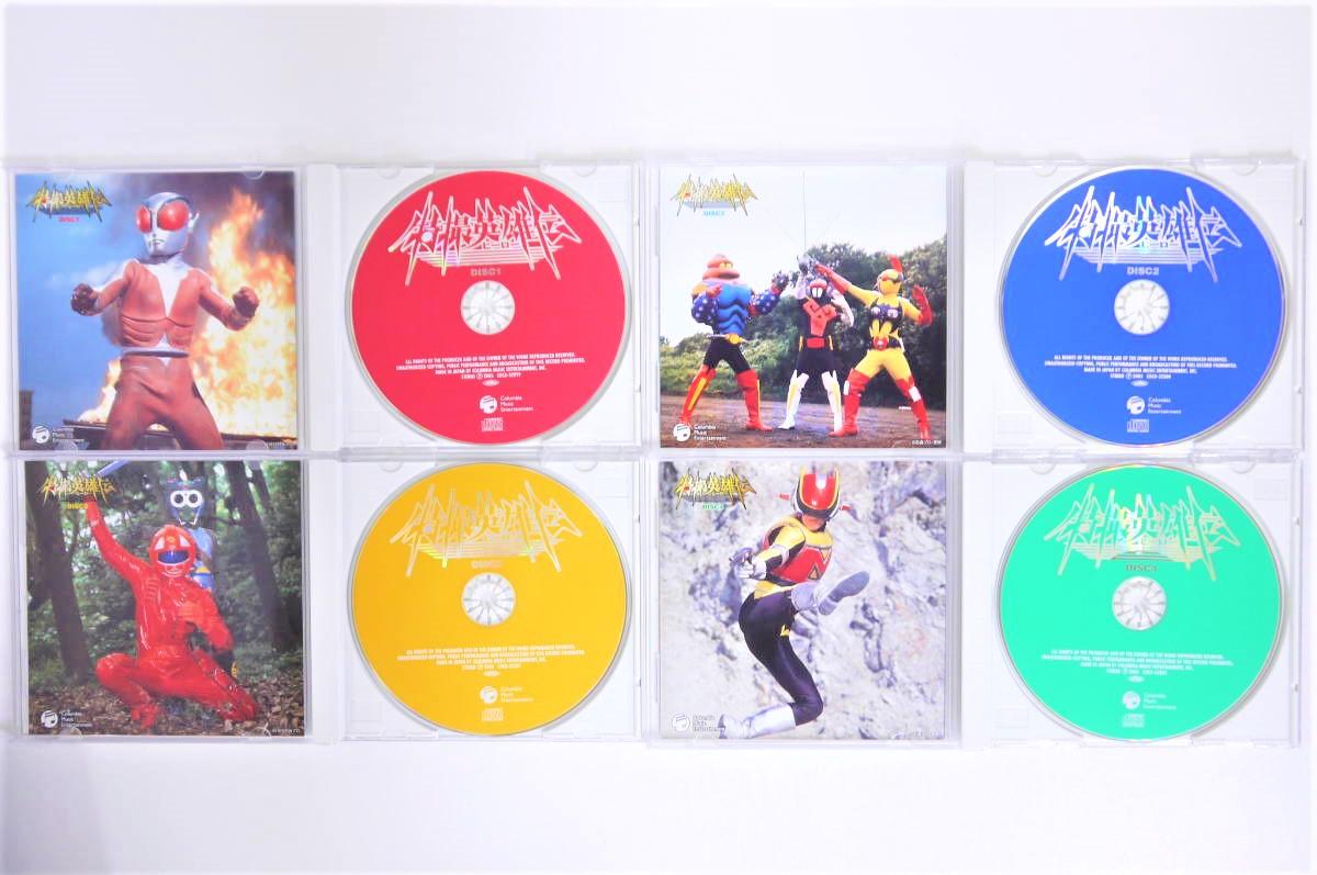 高価買取したヒーロースペシャルCD-BOX特撮英雄伝のCD開いたところ