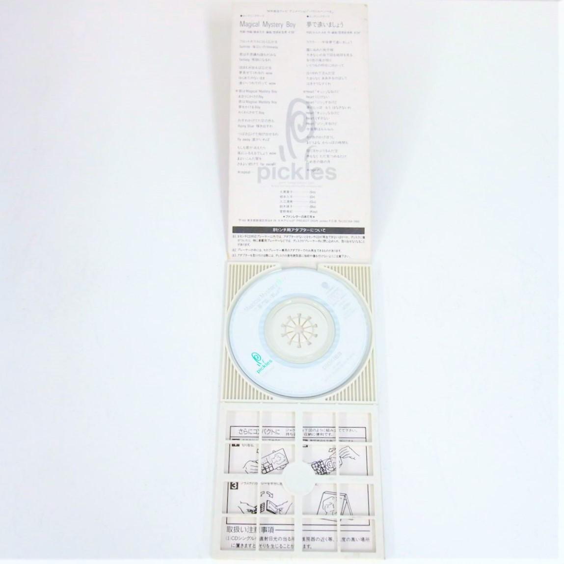 8cmCD盤面の画像