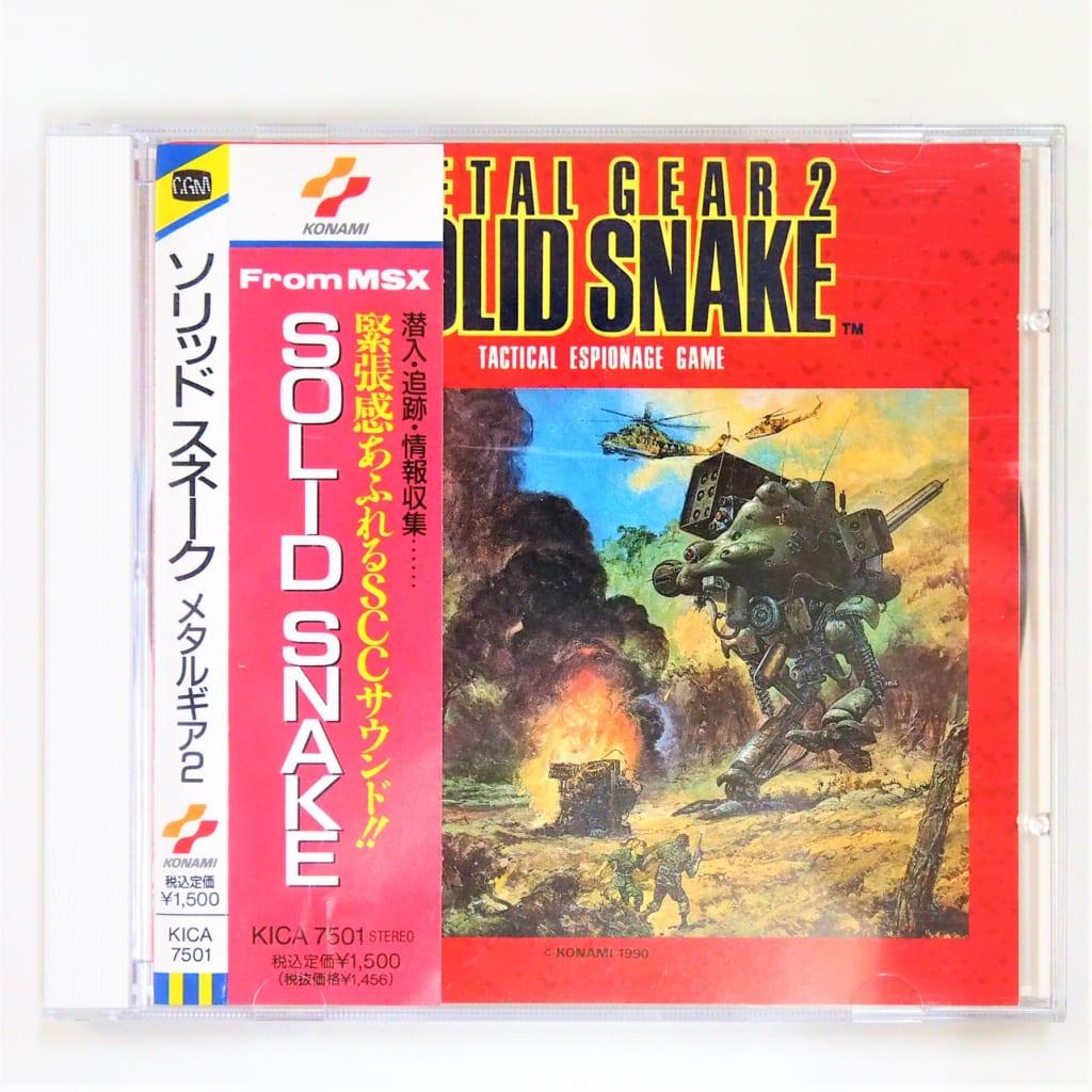 高価買取したソリッドスネーク メタルギア2 SOLID SNAKE From MSX CD表紙