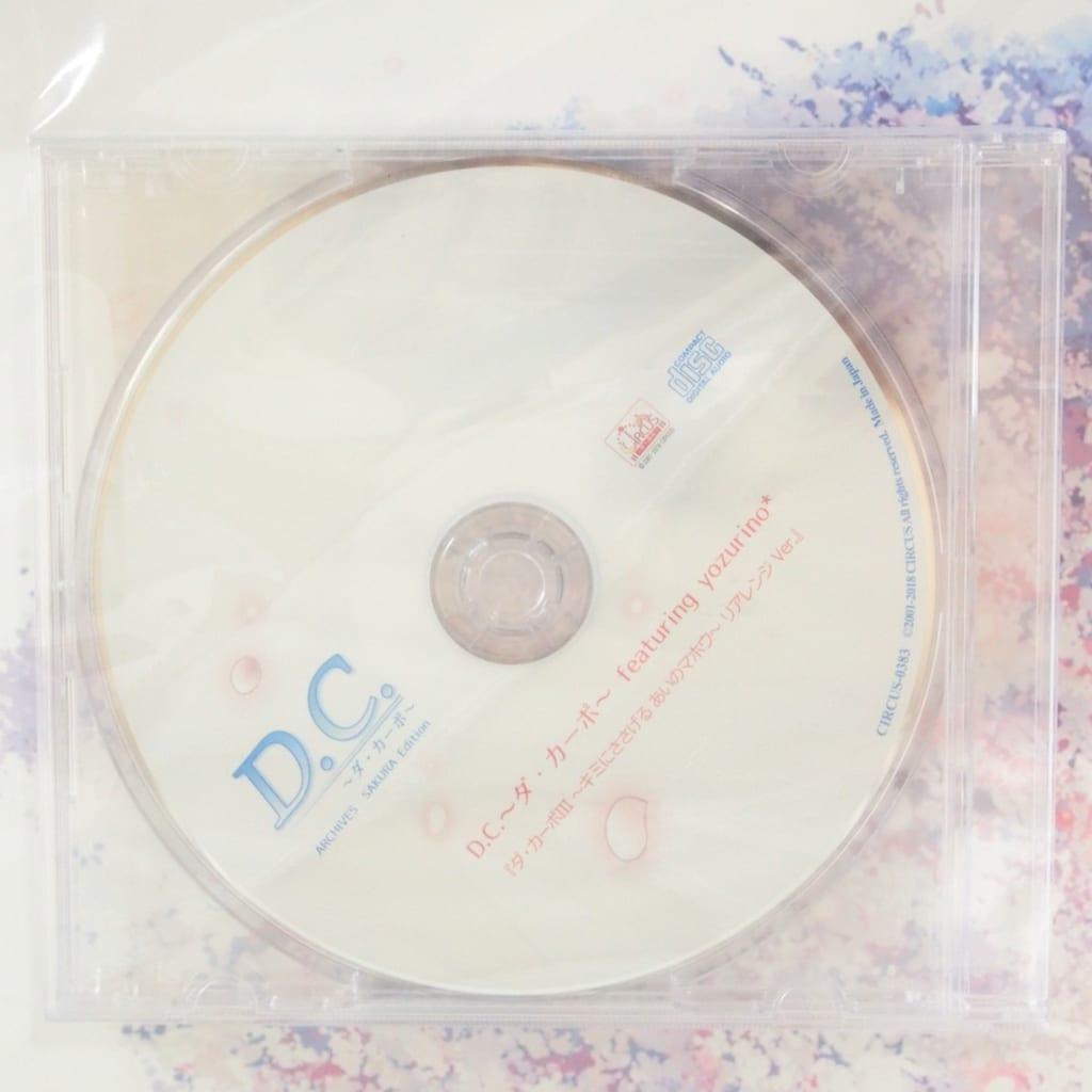 買取したD.C. ダ・カーポ アーカイブス SAKURA Editionの特典CD