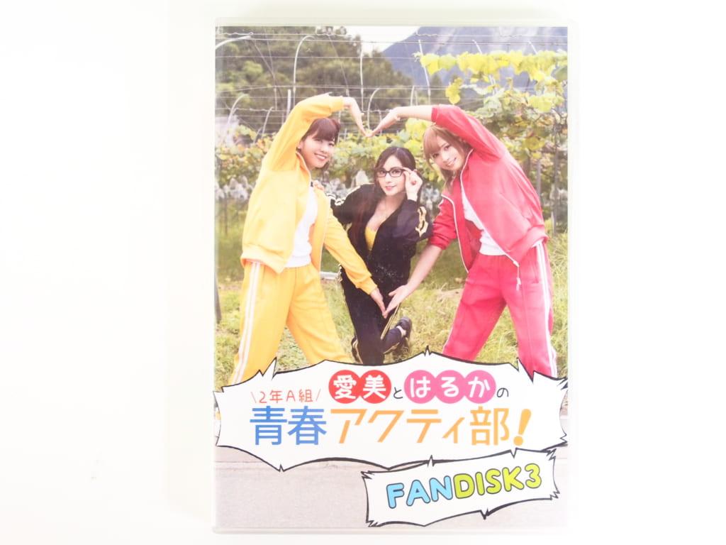 声優DVD 愛美とはるかの2年A組青春アクティ部!FANDISK3