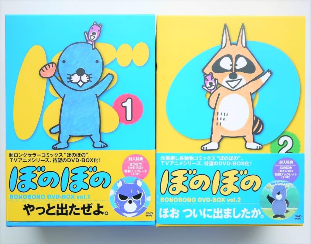 ぼのぼの DVD-BOX 全2巻セット