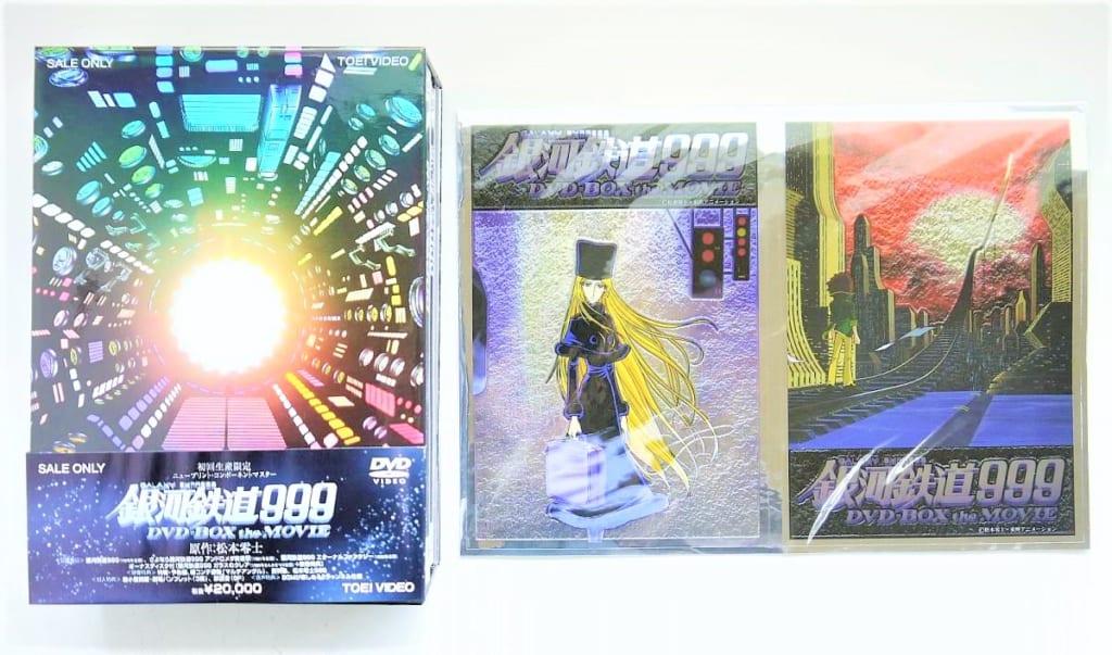 銀河鉄道999 DVD-BOX the MOVIE 初回限定生産