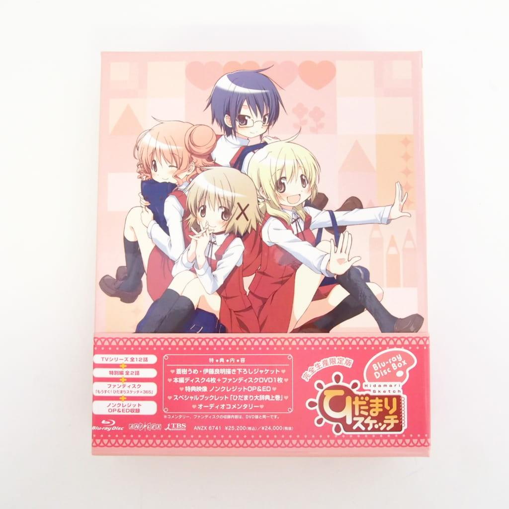 BD-BOX ひだまりスケッチ Blu-ray Disc Box 完全生産限定版