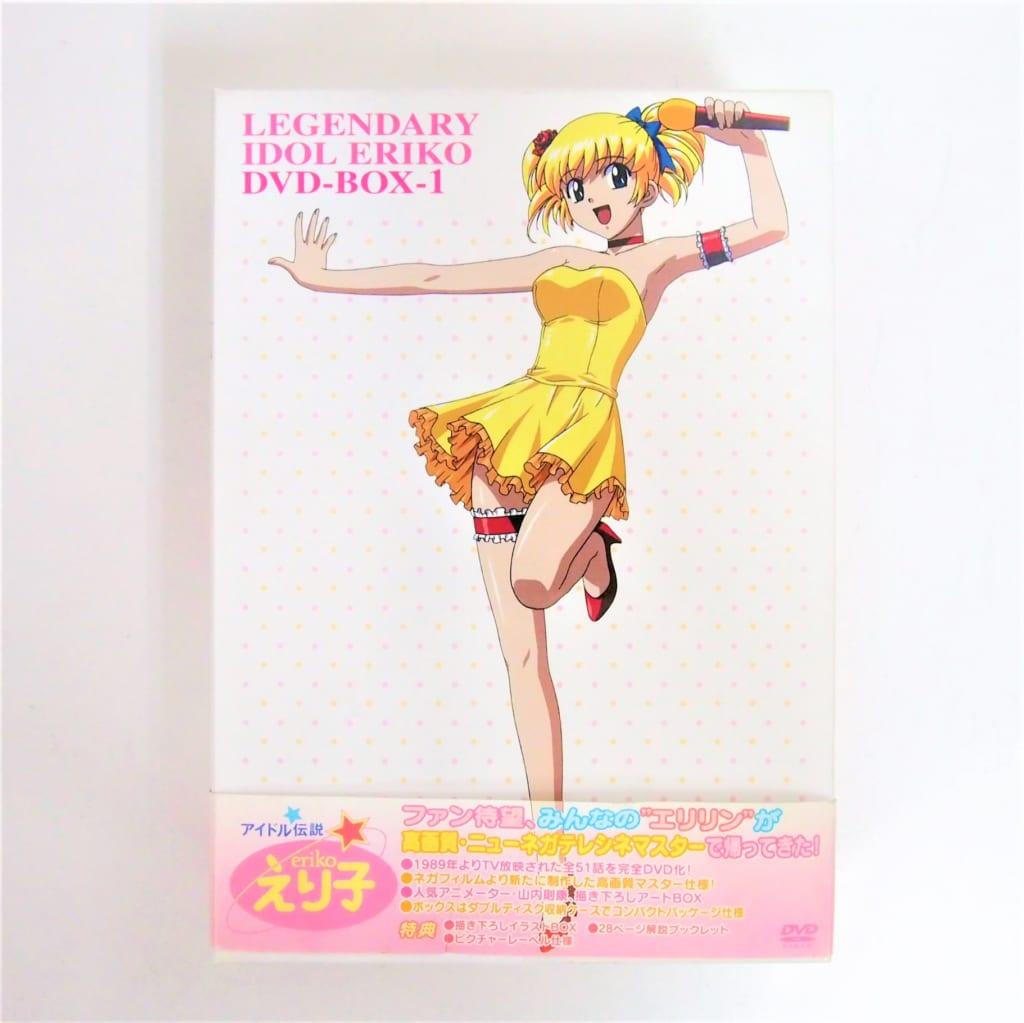 アイドル伝説えり子 DVD-BOX 1