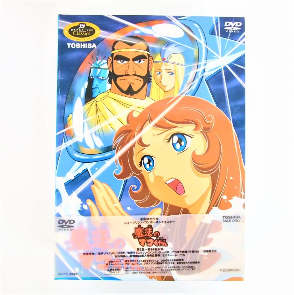 魔法のマコちゃん DVD-BOX 1