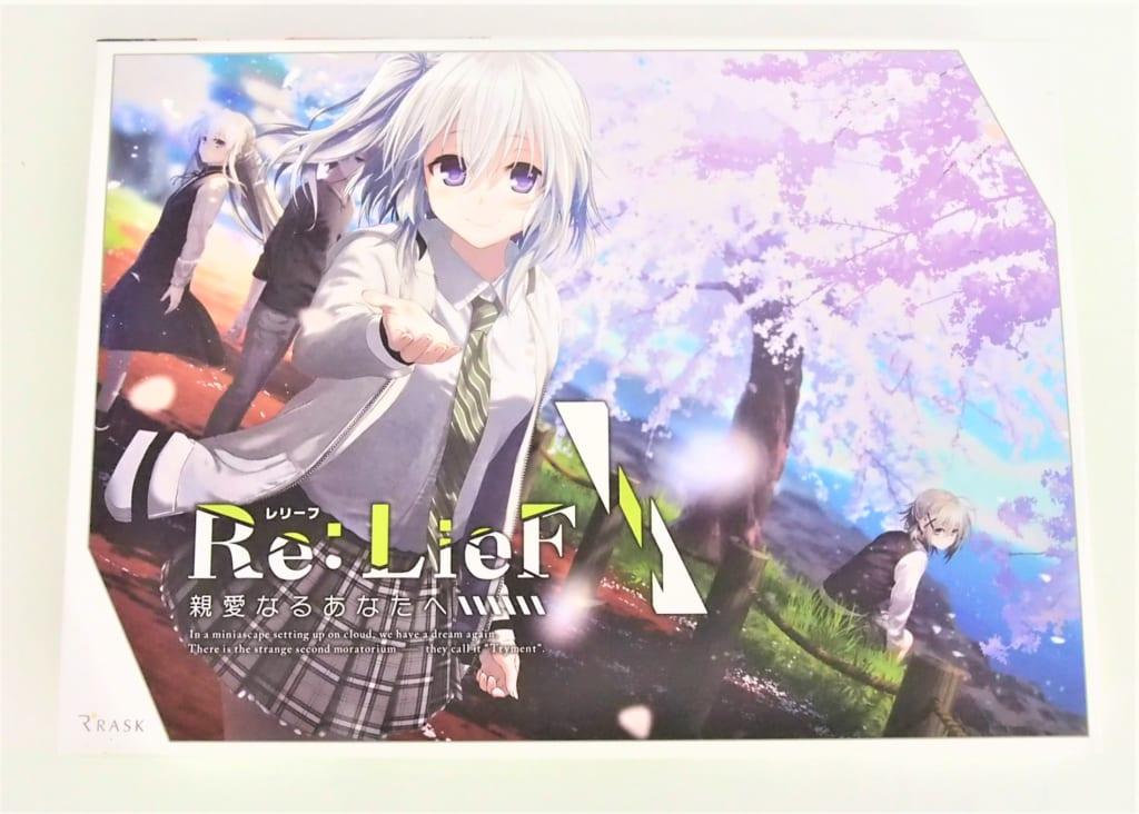 Re:LieF -親愛なるあなたへ- 初回版 高価買取!
