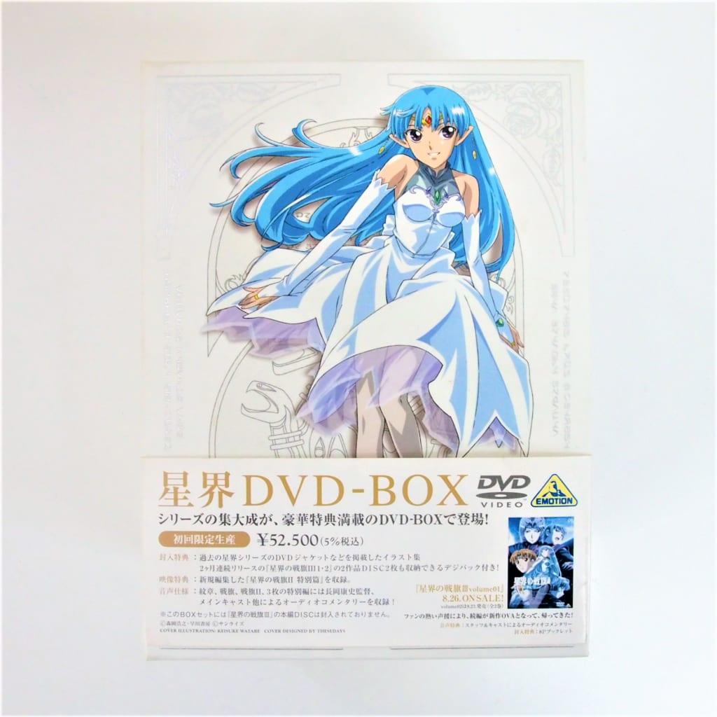 DVD-BOX 星界 初回限定版