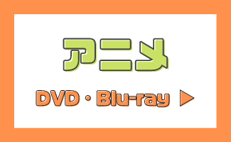 アニメDVD・Blu-ray
