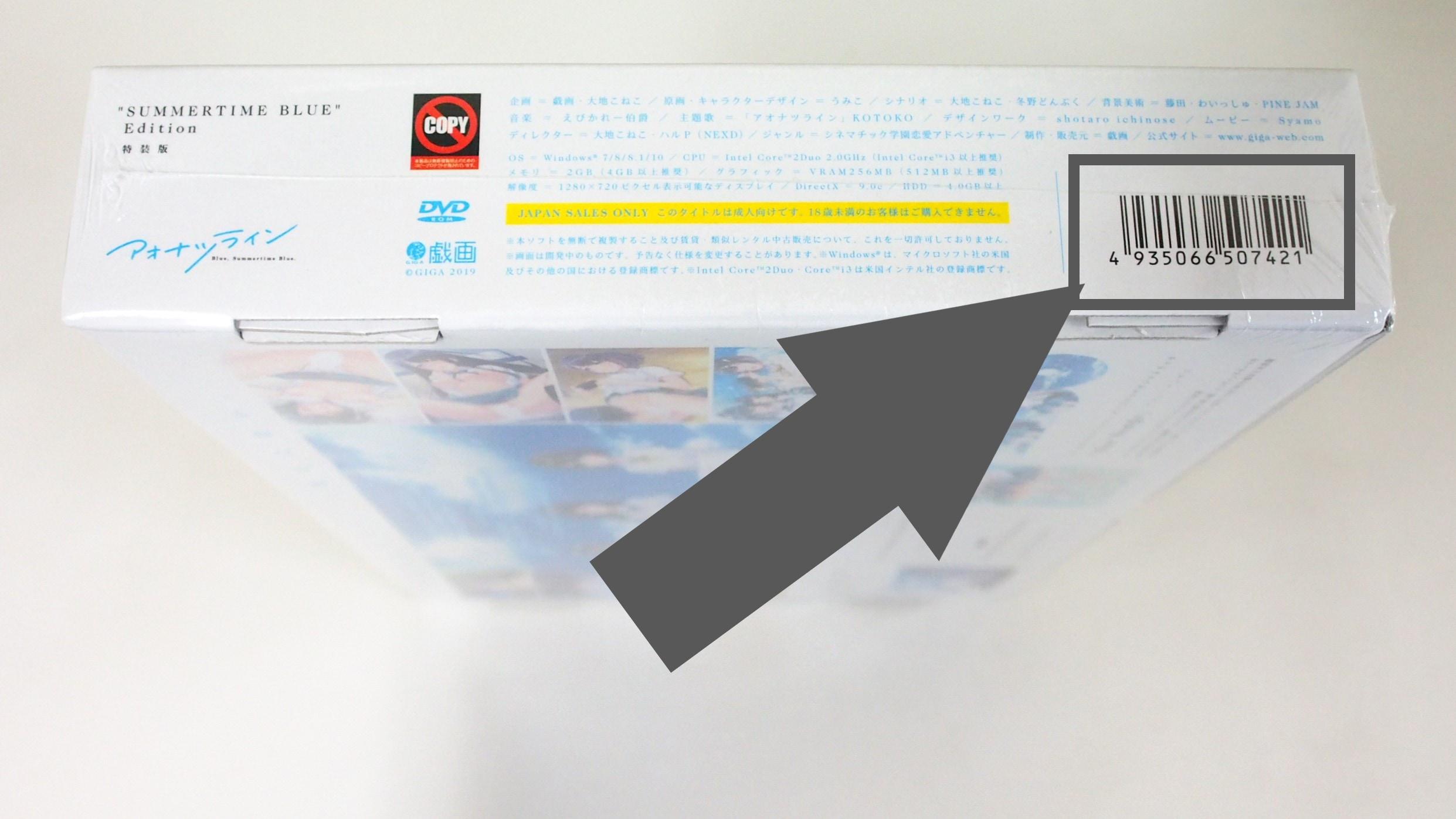 買取したアオナツライン特装版 SUMMERTIME BLUE Editionのバーコード部分