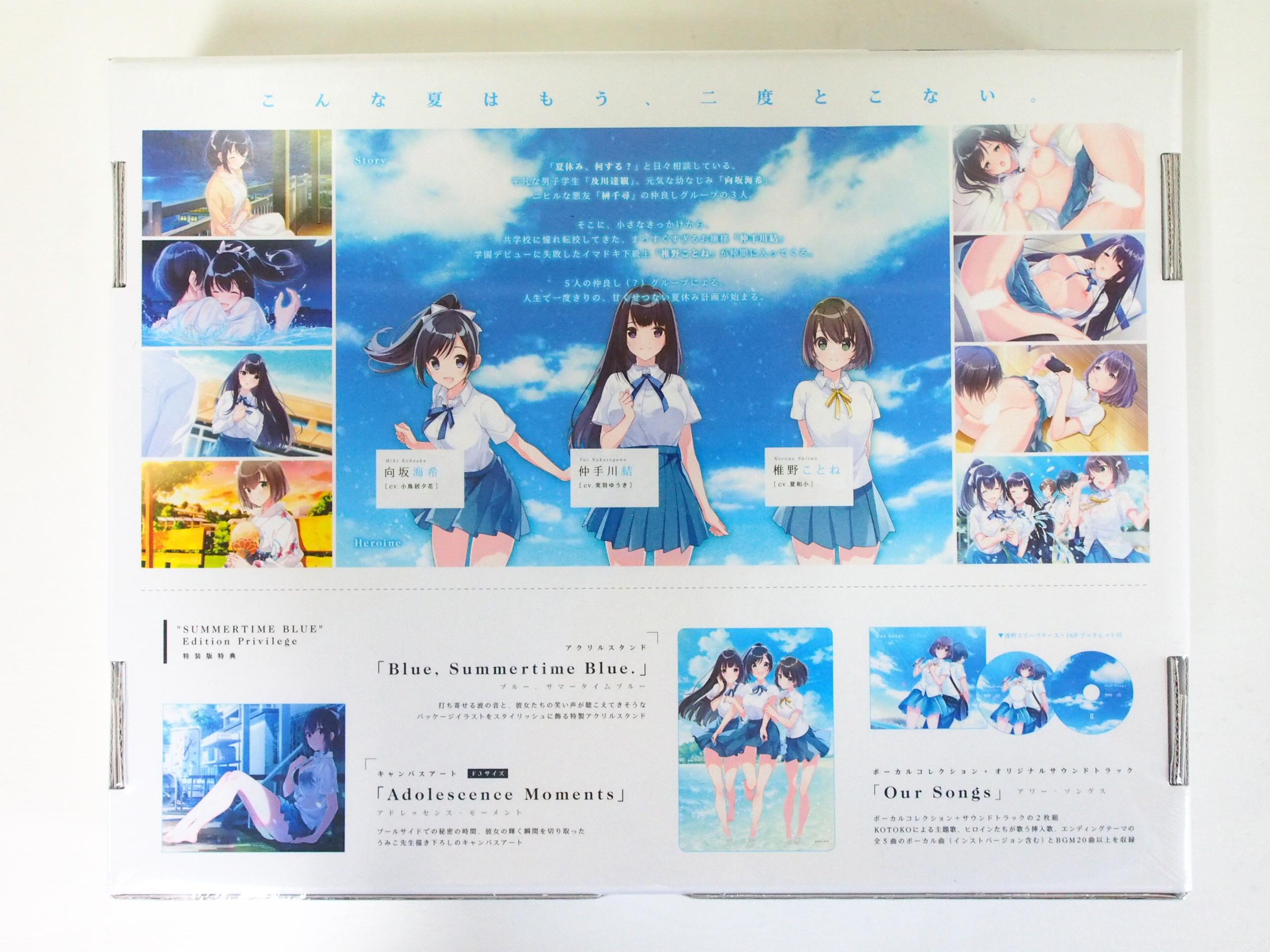 買取したアオナツライン特装版 SUMMERTIME BLUE Editionの裏表紙