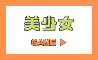 ギャル(美少女)ゲーム