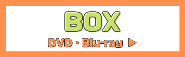 BOX DVD・Blu-ray