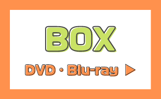 BOX DVD・Blu-ray