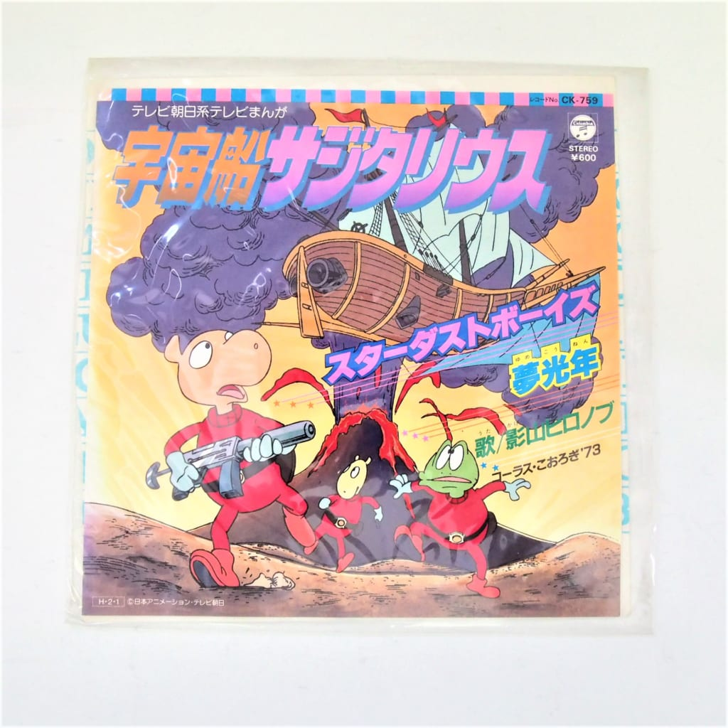 買取したEPレコード影山ヒロノブ 宇宙船サジタリウスの表紙