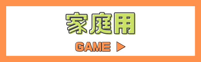 家庭用ゲーム
